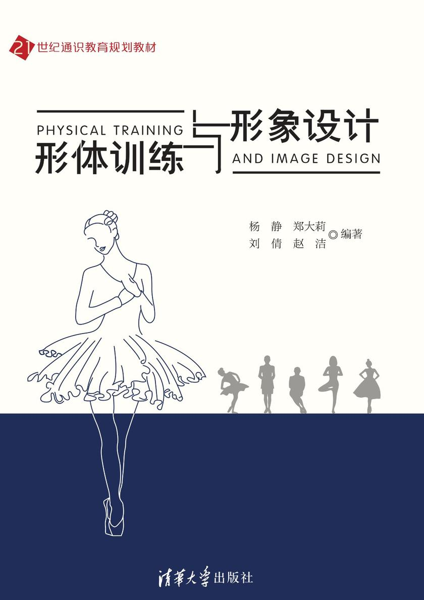 形体训练与形象设计