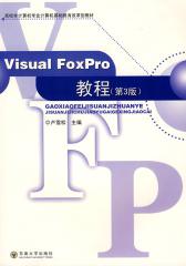 Visual FoxPro教程(3版)(仅适用PC阅读)