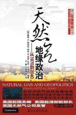 天然气地缘政治:从1970到2040