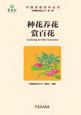 百穗舫微语丛书:种花养花赏百花