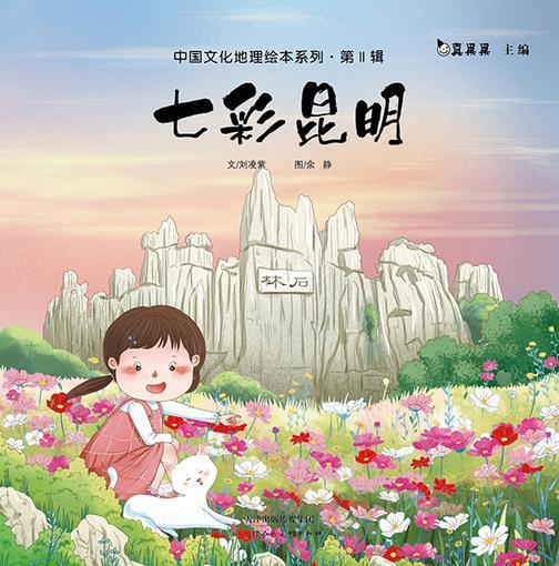 中国文化地理绘本系列·第Ⅱ辑-七彩昆明