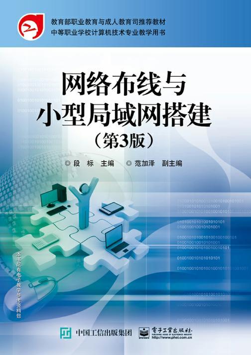 网络布线与小型局域网搭建(第3版)