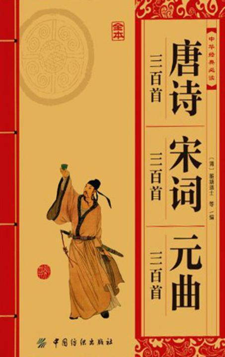 中华经典必读:唐诗三百首·宋词三百首·元曲三百首(全本)