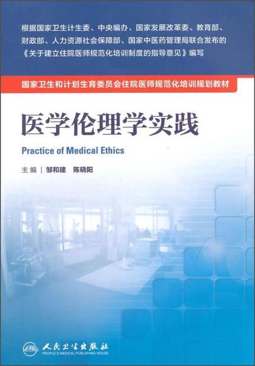 医学伦理学实践