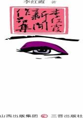 李红霞新闻作品集