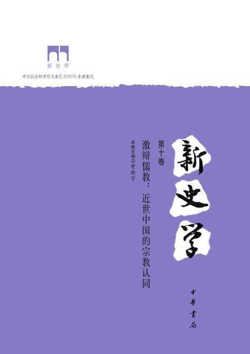 新史学(第十卷):激辩儒教:近世中国的宗教认同