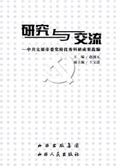 研究与交流:中共太原市委党校科研成果选编