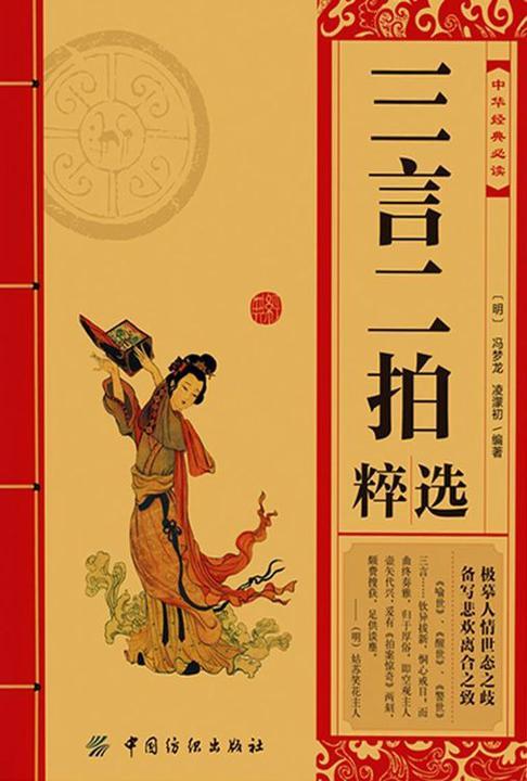 中华经典必读:三言两拍选粹