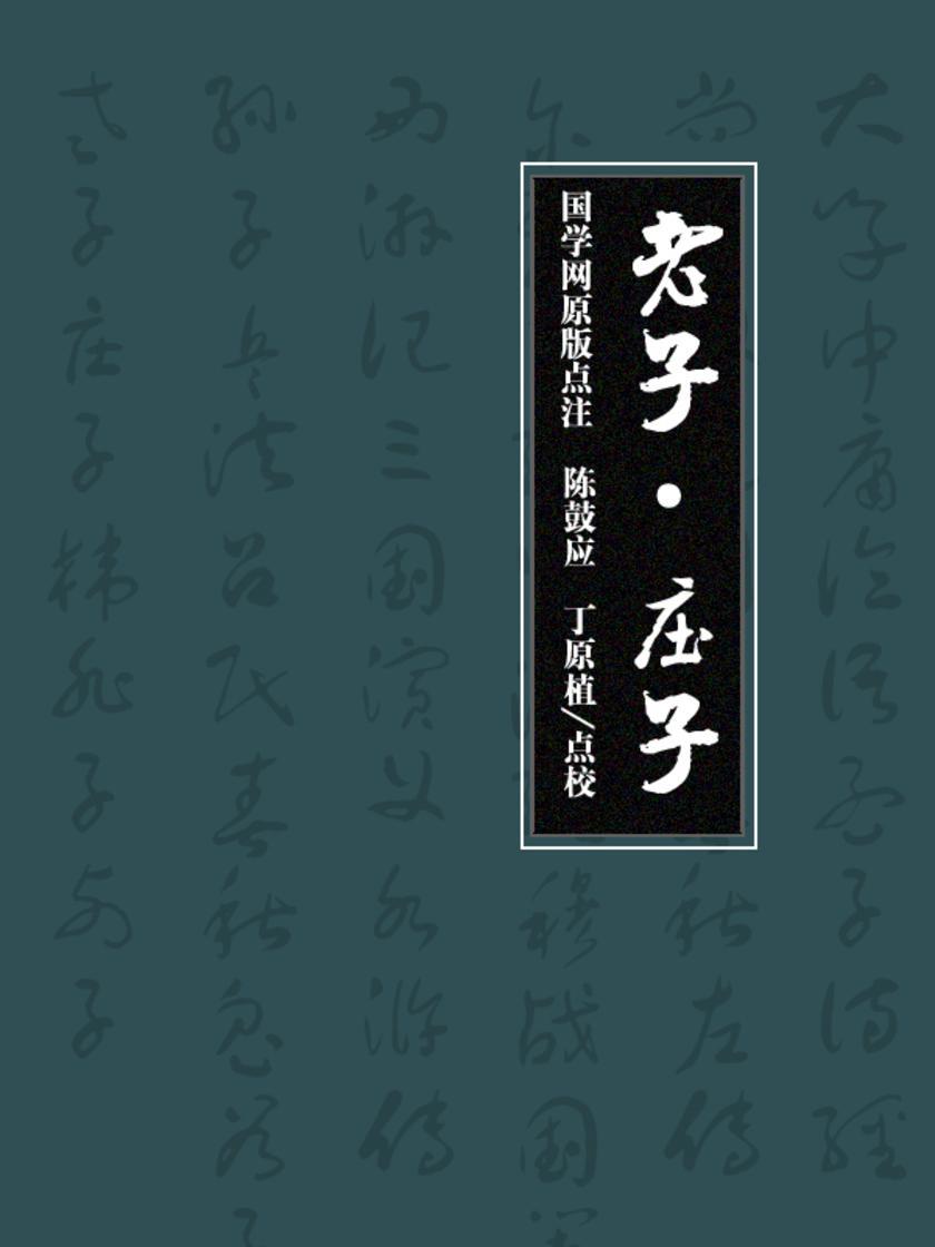 老子·庄子(国学网原版点注,陈鼓应、丁原植点校)