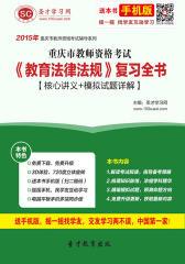 2017年重庆市教师资格考试《教育法律法规》复习全书【核心讲义+模拟试题详解】