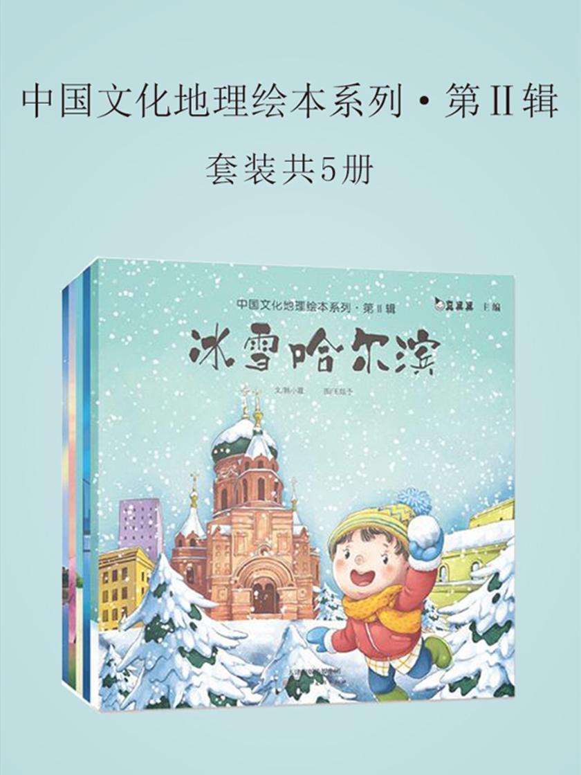 中国文化地理绘本系列·第Ⅱ辑
