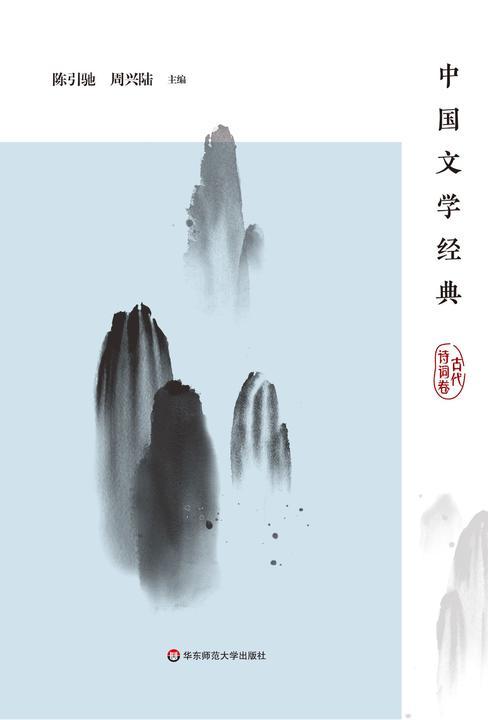 中国文学经典.古代诗词卷