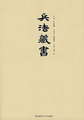 经典精装系列:兵法藏书