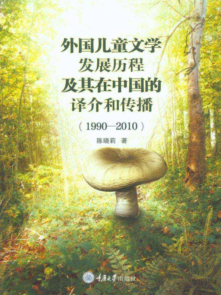 外国儿童文学发展历程及其在中国的译介和传播(19902010)