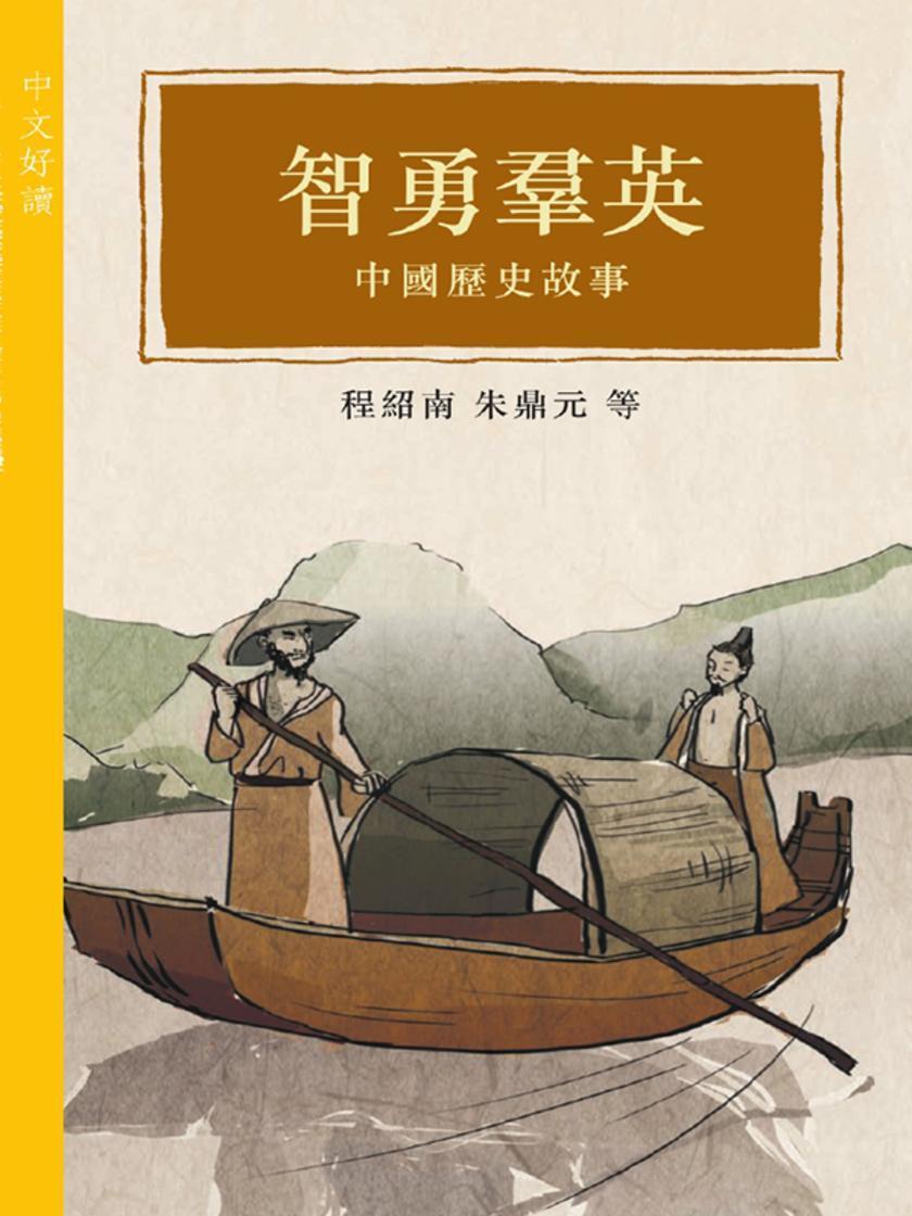 智勇羣英──中國歷史故事