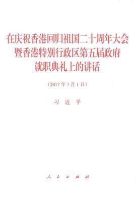 在庆祝香港回归祖国二十周年大会暨香港特别行政区第五届政府就职典礼上的讲话