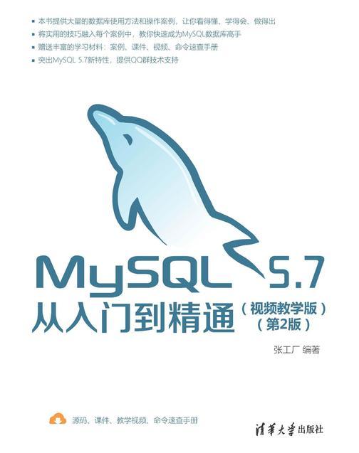 MySQL 5.7从入门到精通(视频教学版)(第2版)