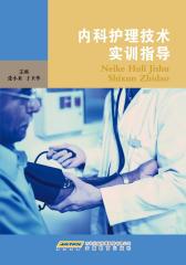 内科护理技术实训指导(仅适用PC阅读)