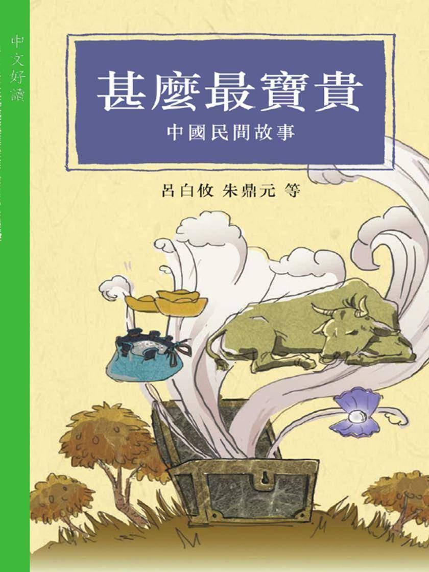 甚麼最寶貴──中國民間故事