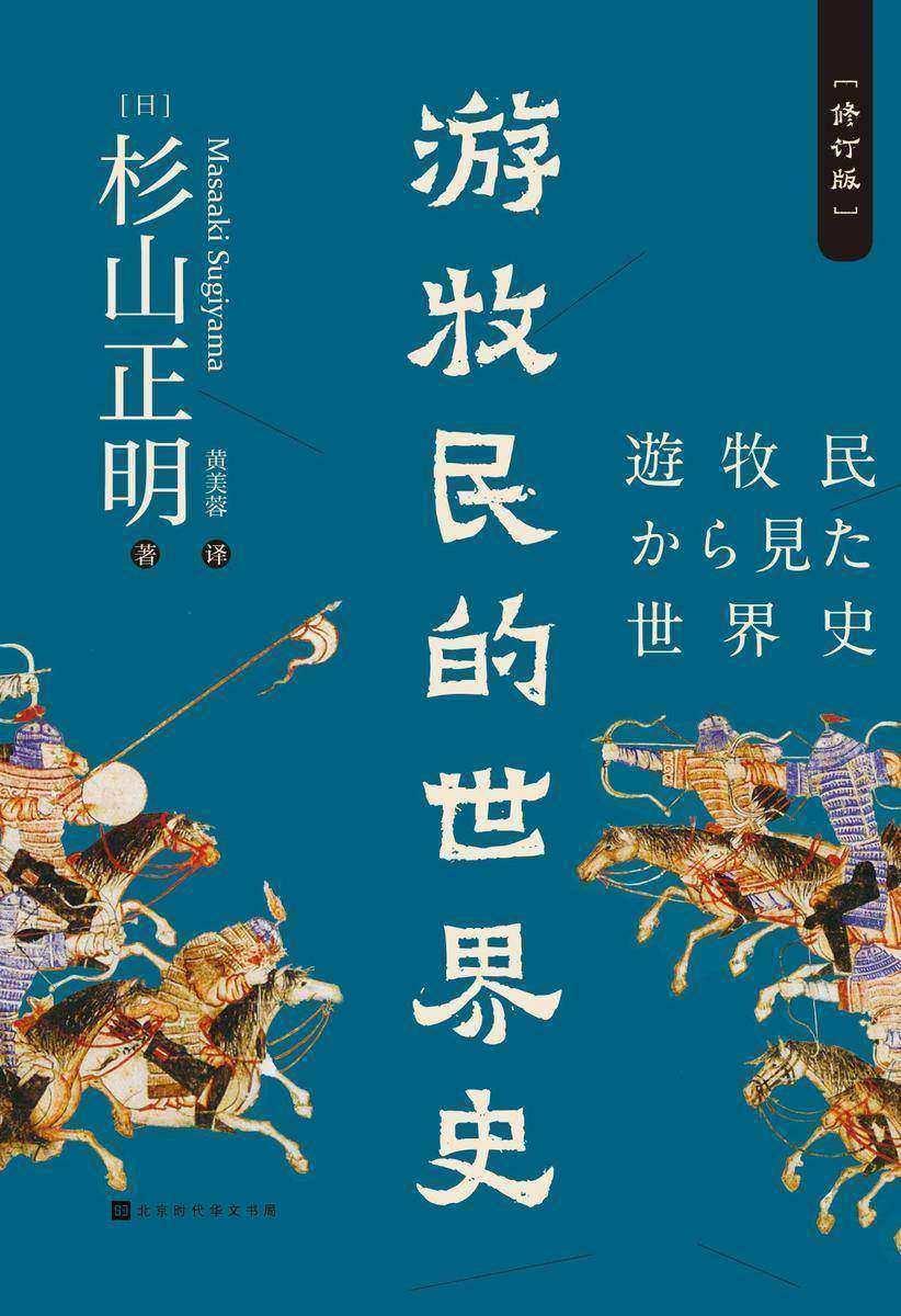 游牧民的世界史:修订版