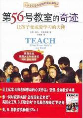 第56号教室的奇迹:让孩子变成爱学习的天使(试读本)