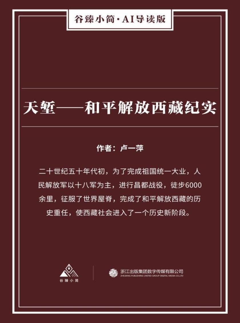 天堑——和平解放西藏纪实(谷臻小简·AI导读版)