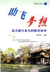 助飞梦想——北大新生家长的教育故事(仅适用PC阅读)