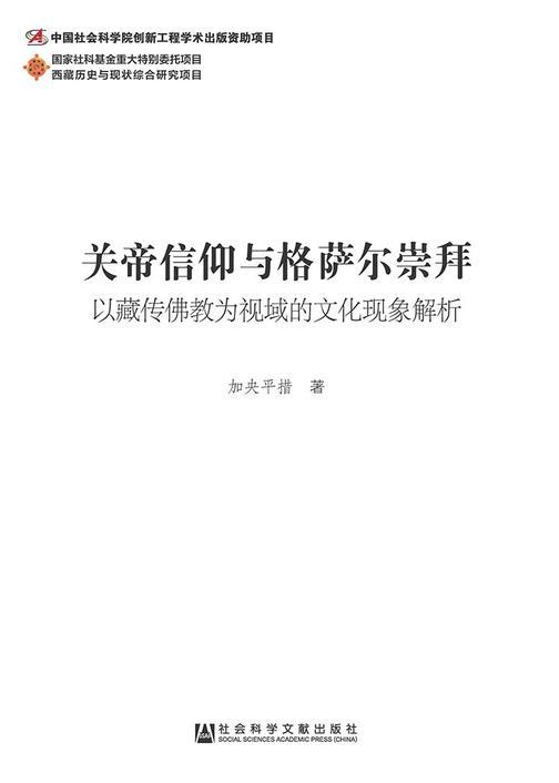 关帝信仰与格萨尔崇拜:以藏传佛教为视域的文化现象解析