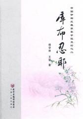 库布忍耶(仅适用PC阅读)