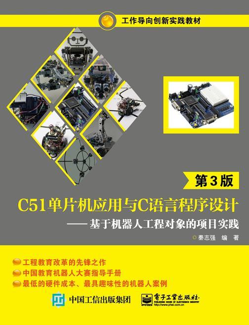 C51单片机应用与C语言程序设计(第3版)——基于机器人工程对象的项目实践