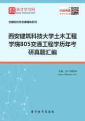西安建筑科技大学土木工程学院805交通工程学历年考研真题汇编