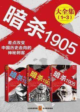 暗杀1905