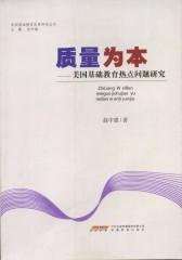质量为本:美国基础教育热点问题研究(仅适用PC阅读)