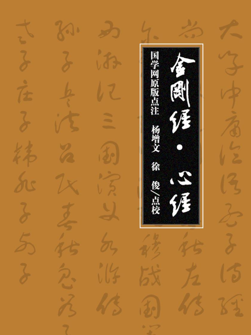 金刚经·心经(国学网原版点注,杨增文、徐 俊点校)