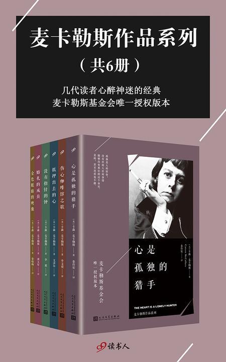 麦卡勒斯作品系列(套装共6册,麦卡勒斯基金会唯一授权版本)