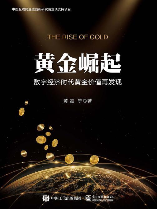 黄金崛起:数字经济时代黄金价值再发现