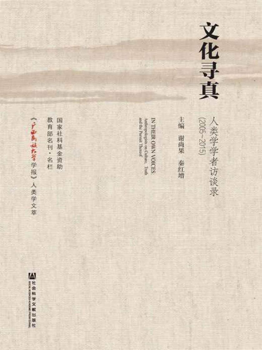 文化寻真:人类学学者访谈录(2005~2015)(全2册)