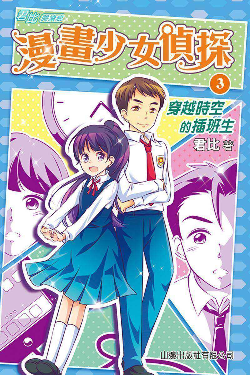 君比?閱讀廊-漫畫少女偵探(3)─穿越時空的插班生