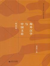 海外汉学与中国文论·英美卷