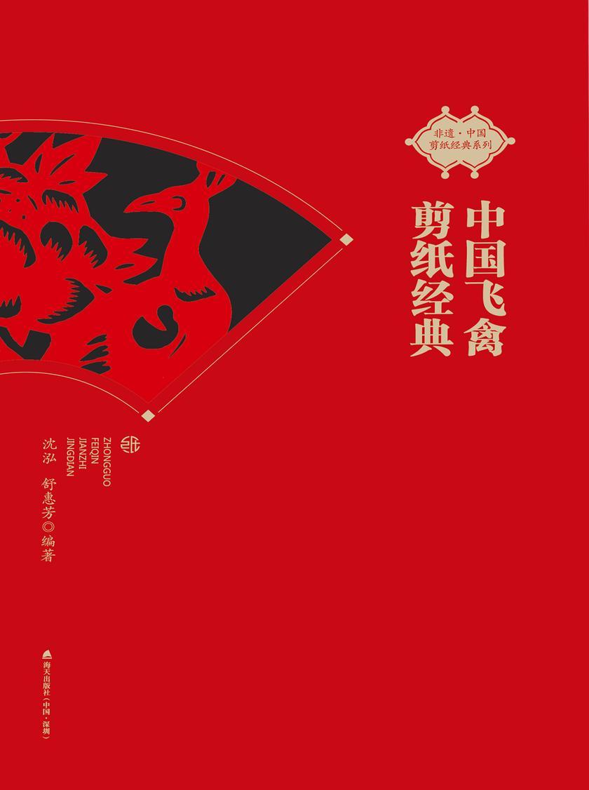 中国飞禽剪纸经典