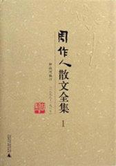 周作人散文全集Ⅰ(试读本)