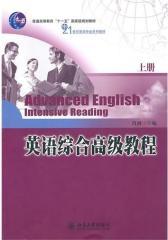 英语综合高级教程(上)(仅适用PC阅读)