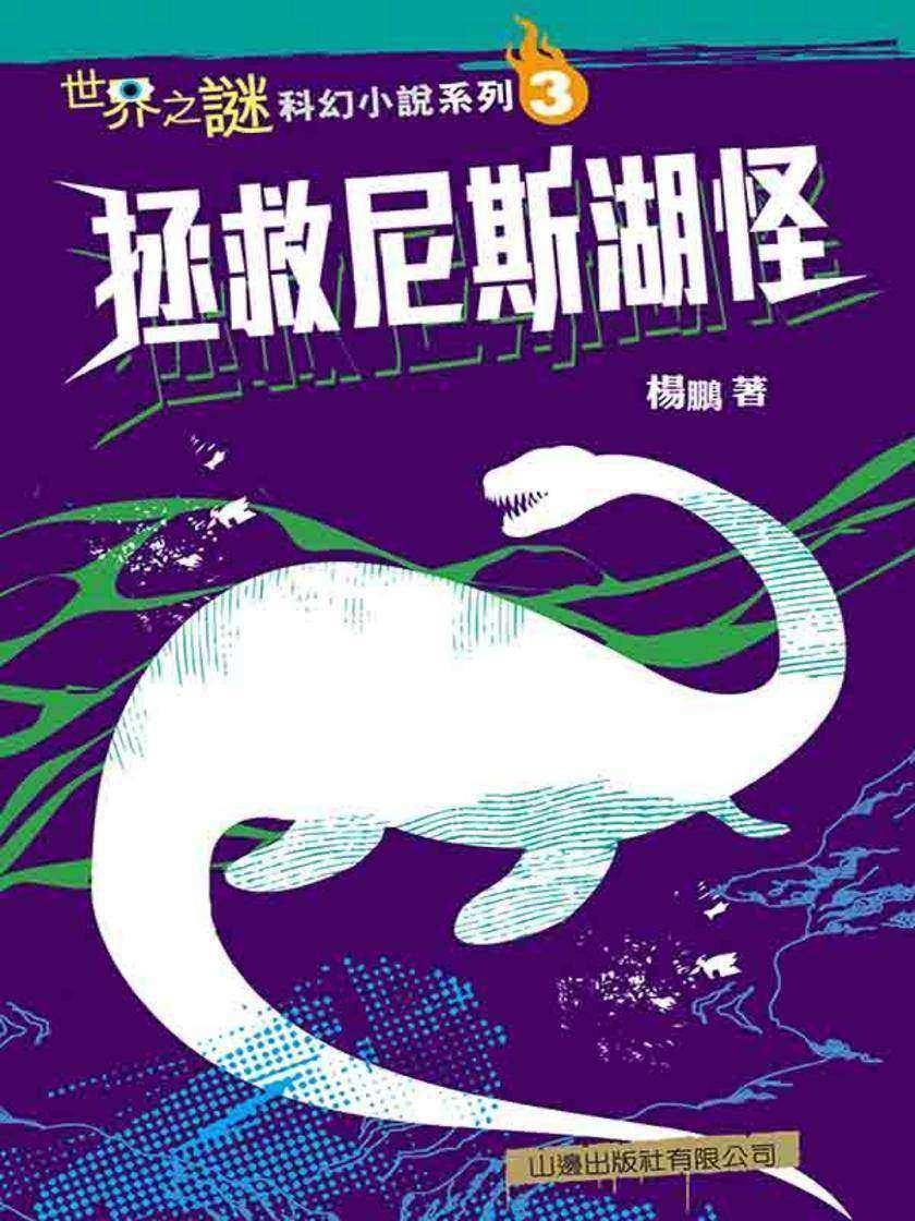 世界之謎科幻小說系列(3)——拯救尼斯湖怪
