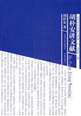 胡朴安讲文献(仅适用PC阅读)