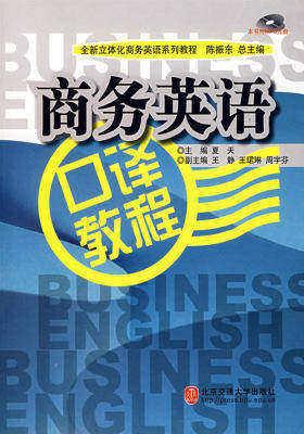 商务英语口译教程(仅适用PC阅读)