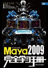 Maya 2009完全学习手册(仅适用PC阅读)
