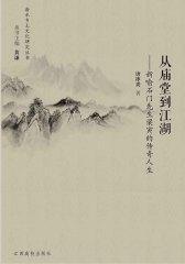 从庙堂到江湖:新喻石门先生梁寅的传奇人生