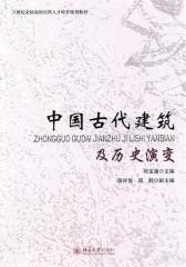 中国古代建筑及历史演变(仅适用PC阅读)