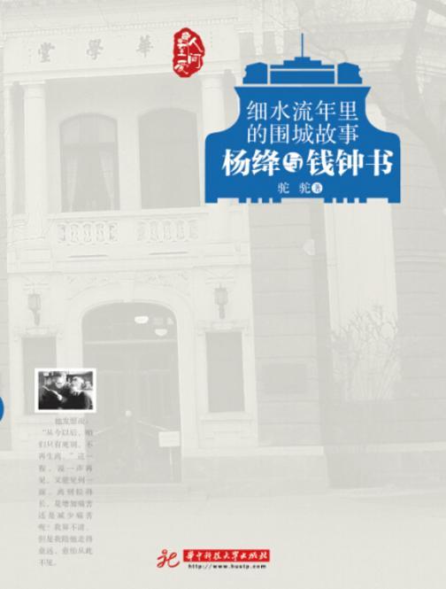 细水流年里的围城故事:杨绛与钱钟书