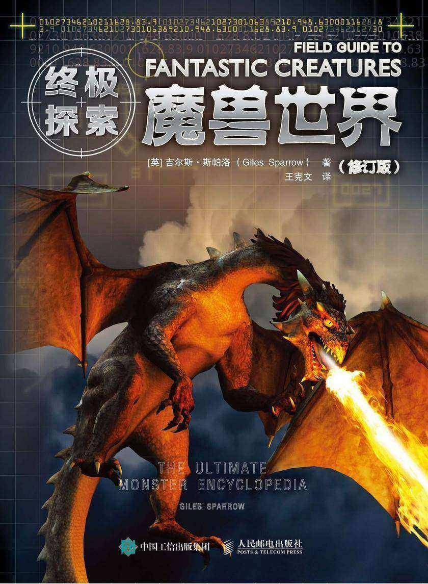终极探索:魔兽世界(世界奇幻生物传说)(修订版)